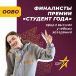 Ленинградцы вышли в финал премии «Студент года»